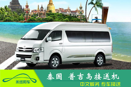 b:丰田凯美瑞或卡罗拉可乘坐1-4人,丰田海狮级有载客数1-7人豪华(标配
