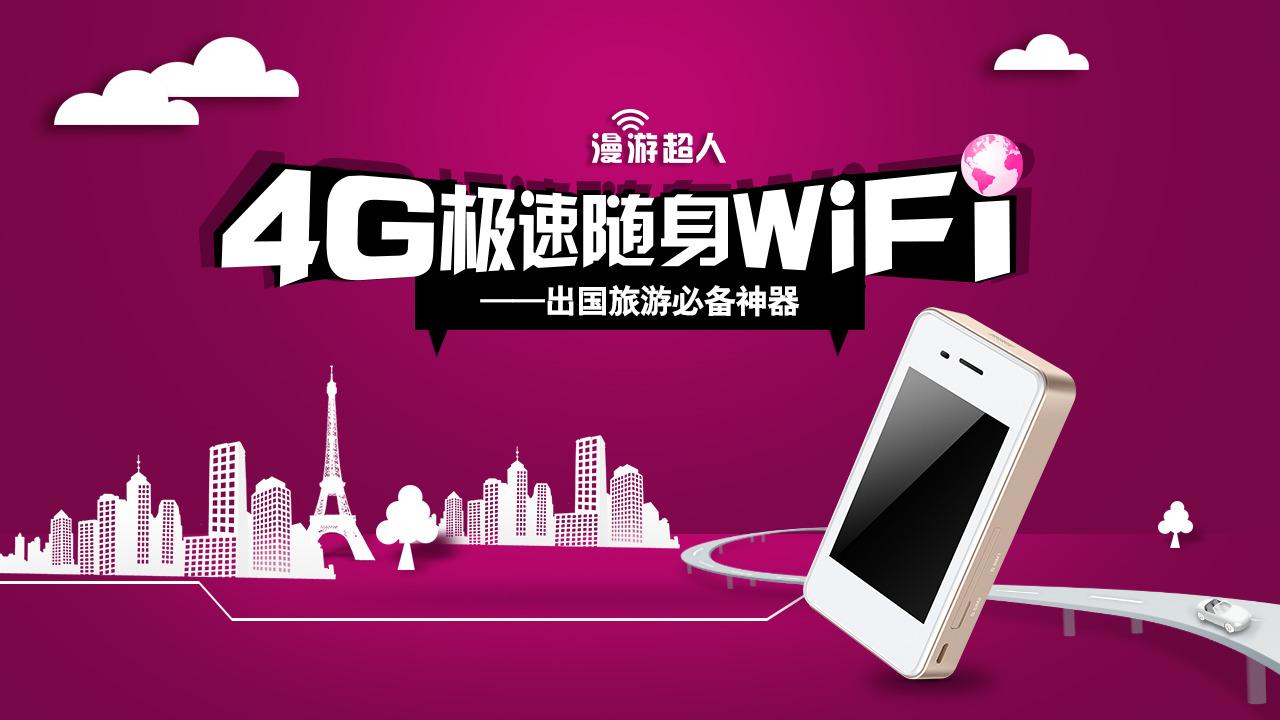 【埃及阿联酋两地通用】 4G随身WIFI 附带充电宝功能(自提或快递)