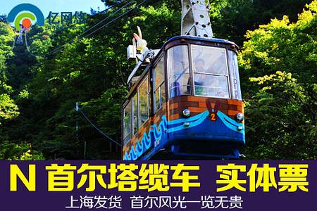 首尔南山塔缆车票