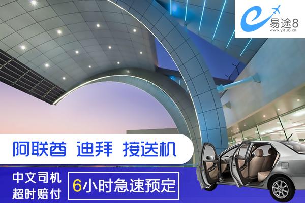 【易途8】迪拜「机场至市区」专车单程接/送机