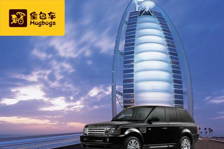 皇包车 阿联酋迪拜接送机 迪拜接机 迪拜送机 超值特价