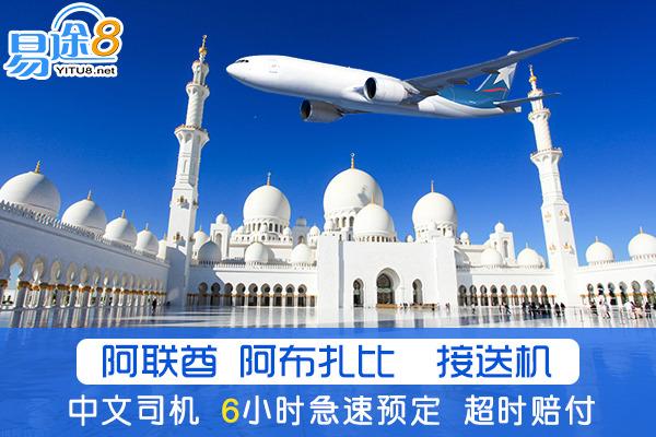 易途8 阿联酋  阿布扎比 接送机 单程接送机服务