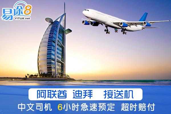 【易途8】迪拜「机场至市区」专车单程接/送机 无线热点Wi-Fi