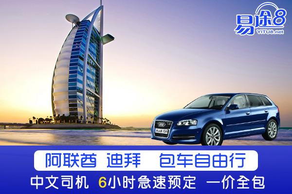 易途8 阿拉伯联合酋长国迪拜包车一日游一价全包中文司兼导专车服务
