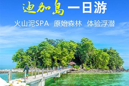 沙巴亚庇迪加岛浮潜 火山泥spa 沙洲岛 蛇岛一日游