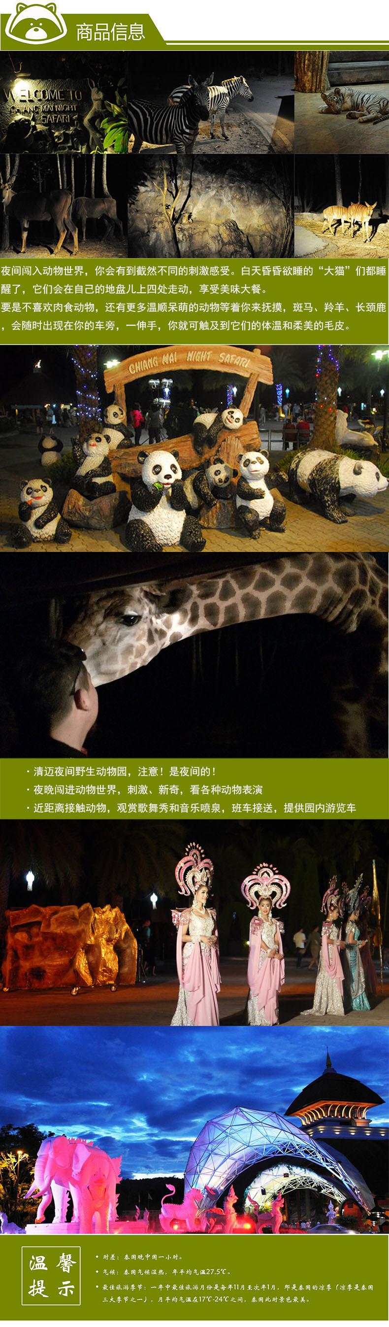 泰国清迈夜间野生动物园夜间儿童一日游(含园内游览车)