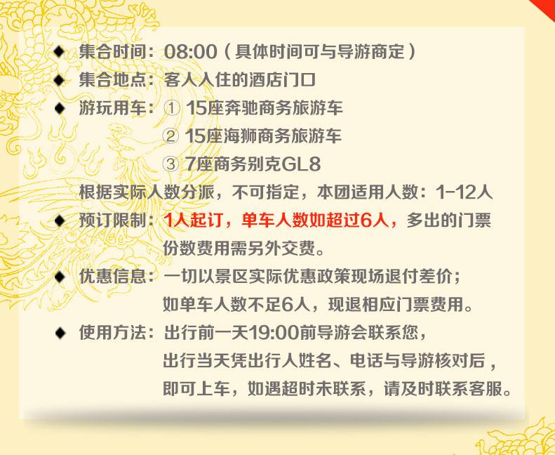 北京颐和园门票团_【私家包团】恭王府 雍和宫 颐和园一日游(赠送精美小