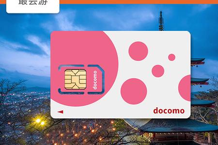 日本docomo 8/11/20/30天达摩卡不限流量4g/3g手机上网卡