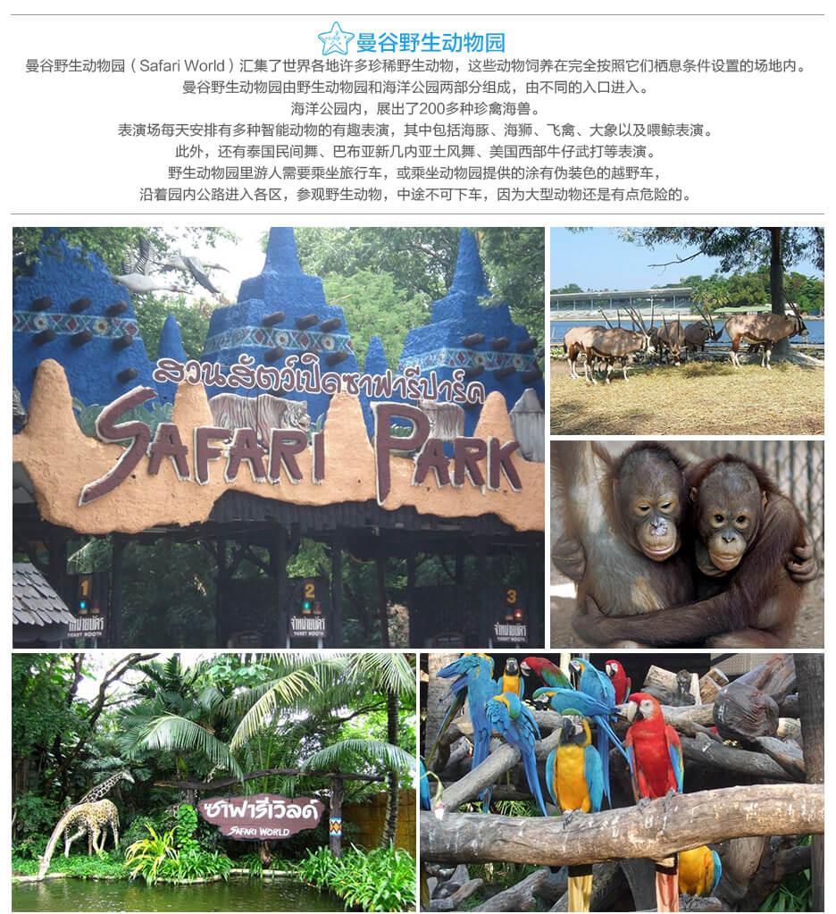 [儿童价]泰国曼谷 野生动物园海洋世界一日游 含往返