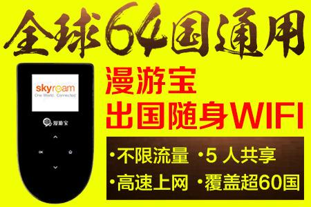 68国通用漫游宝 随身WIFI 不限流量 无需SIM卡-阿联酋【人人租】