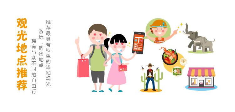 泰国 导游讲解 产品详情