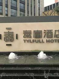 去哪儿会场-北京泰富酒店