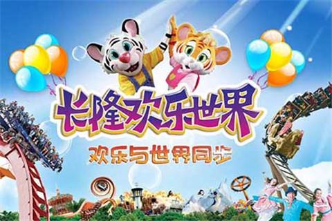 毗邻长隆欢乐世界,长隆野生动物园!预约id:03006