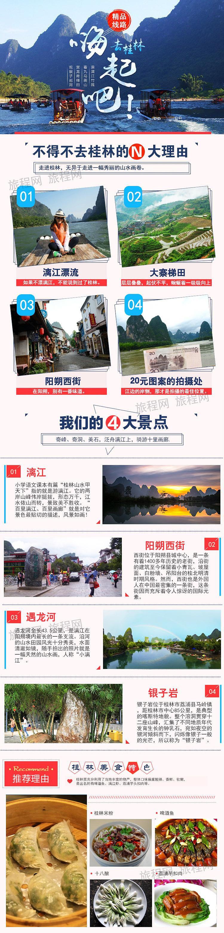 【七星大公馆】广州出发|桂林訾洲岛观象鼻山-刘三姐大观园表演-阳朔