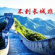 【爆款】北京八达岭长城+十三陵定陵含地宫鸟巢纯玩一日游