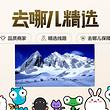 【去哪儿精选】月销2000+ 玉龙雪山大索道+蓝月谷商务小包