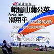 峨眉山蒲公英滑翔伞/蒲公英滑翔伞基地【赠送全程专业视频摄像】