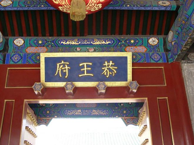 北京颐和园门票团_颐和园,恭王府(和珅官邸)纯玩一日游(天天发团,北京市五环路以内免费