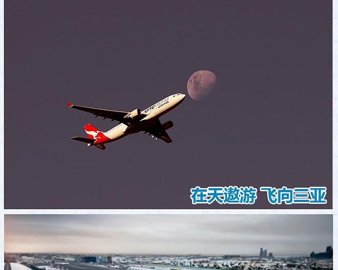 【杭州至三亚5天往返机票团购】-三亚