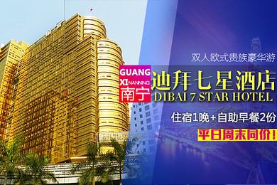 预约id:57580 广西南宁迪拜七星酒店双人欧式贵族豪华