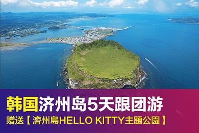 5天4晚(含1天自由活动) 非凌晨航班 天津往返 直飞济州岛 特别赠送
