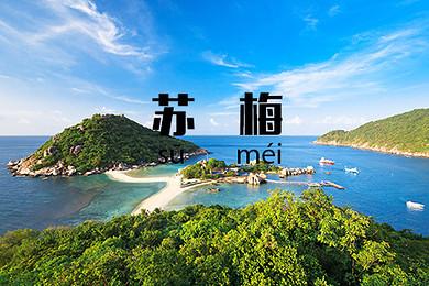 上海出发苏梅岛6天4晚自由行,入住苏梅临海酒店,错峰出行,说走就走