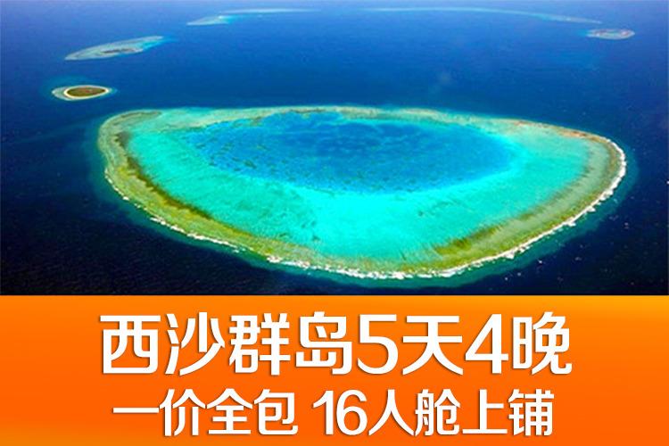 西沙群岛5日游 吃喝玩乐 一价全含 银屿岛 全富岛 鸭公岛 北部湾之星