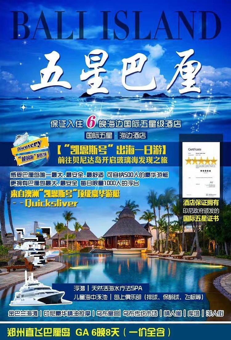 郑州-巴厘岛,蓝梦岛