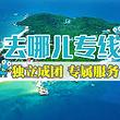 【去哪儿专线】蜈支洲岛纯玩1日游(海坡海棠湾亚龙湾接送)