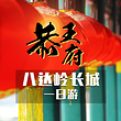 北京八达岭长城+庆丰包子铺+恭王府+鸟巢.水立方纯玩一日游