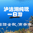 【纯玩专线】泸沽湖一日游「商务车」全景环湖/划船登岛/走婚宴