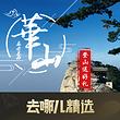 【去哪儿精选】西岳华山1日游 赠祈福带+登山手套+矿泉水