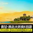 【西宁出发】青海湖-茶卡盐湖-敦煌-张掖-莫高窟六日游精品团