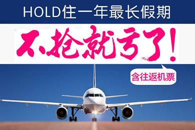 长春到云南旅游团_从常州到昆明的飞机票【相关词_ 常州到昆明飞机票】_捏游