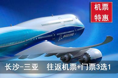长沙三亚飞机票_