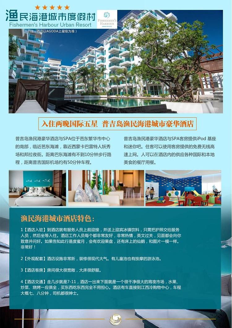 泰国普吉岛7天6晚!升级1晚国际五星酒店曼塔宁+2晚+1
