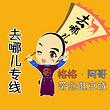 【去哪儿专线】天安门+故宫+八达岭+鸟巢(配耳麦+赠珍宝馆)