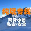 【纯玩专线】玉龙雪山商务车+(大/中/小)索道全含+印象丽江