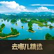 【去哪儿精选】千岛湖一日游 豪华游艇+双湖景+鱼头宴+上门接