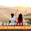 【赠接站/免排队/舒适酒店免费住】莫高窟+鸣沙山月牙泉一日游