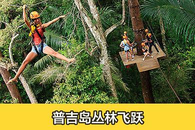 泰国普吉岛旅游自由行-丛林飞跃空中飞人flying hanuman套餐c(16站不