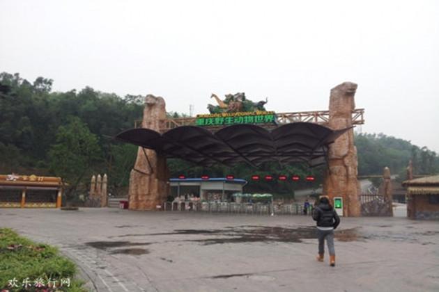 重庆永川永川娱乐天堂 野生动物园双园一日游(赠送旅行社责任险和旅游