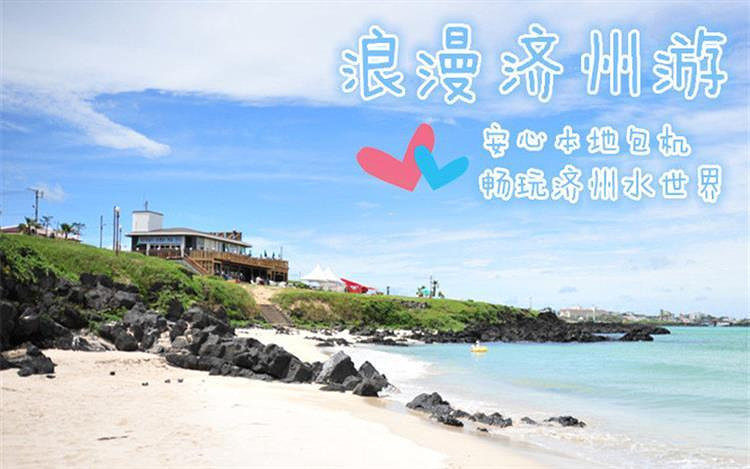 韩国济州岛4日-凯蒂猫馆+东航2件23kg 森林小火车+牛岛