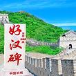 【五环内免费上门接】北京八达岭长城+明十三陵定陵+鸟巢一日游