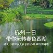 【夏季主推】登雷峰塔+西湖游船+灵隐一日游(无购物)