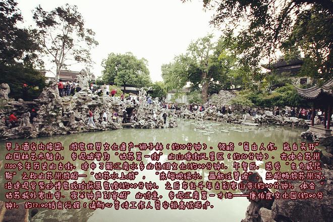杭州,千岛湖,苏州三日游(高铁返沪)