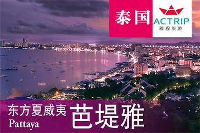 泰国 曼谷 芭堤雅 沙美岛5晚7天跟团游 1晚顶级五星威斯汀酒店 1晚沙