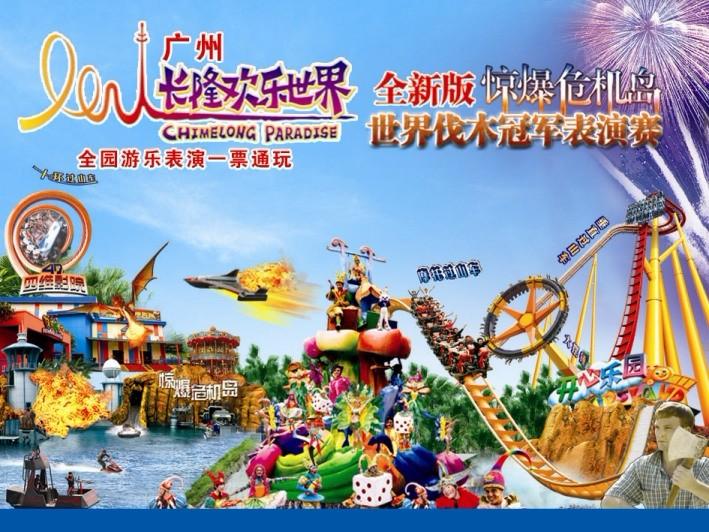 国庆大放价★【深圳-广州】长隆野生动物园,长隆国际大马戏, 欢乐