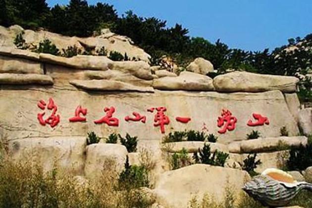 青岛 海港明珠大酒店>崂山一日游 含四星酒店住宿 让您放松心情 享受