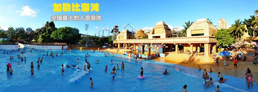 上海玛雅海滩水公园(夜场特惠票)2张 维也纳酒店(上海图片